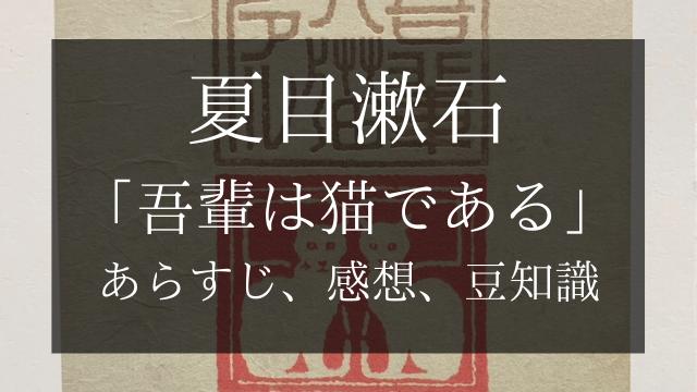 夏目漱石 「吾輩は猫である」 あらすじ、感想