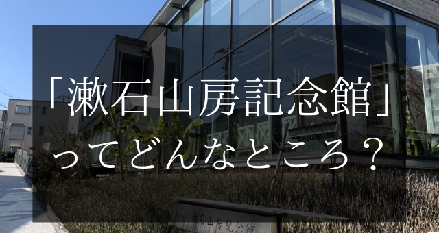 夏目漱石 漱石山房記念館