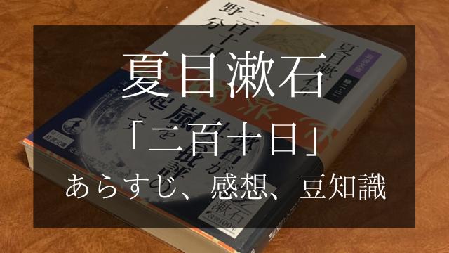 夏目漱石 「二百十日」 あらすじ、感想