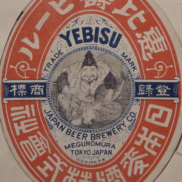 恵比寿ビールラベル
