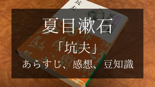 夏目漱石 「坑夫」 あらすじ、感想