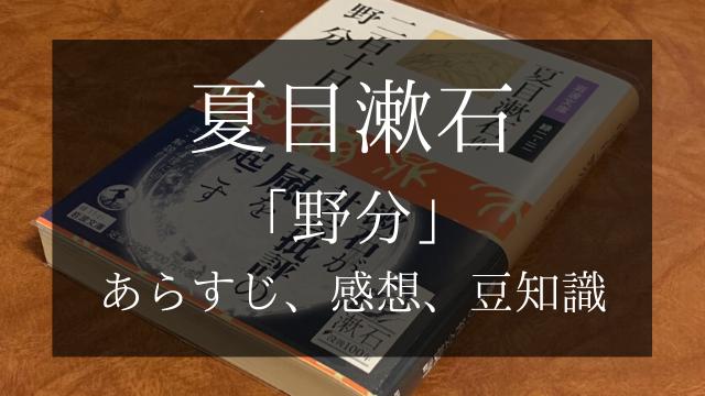夏目漱石 「野分」 あらすじ、感想