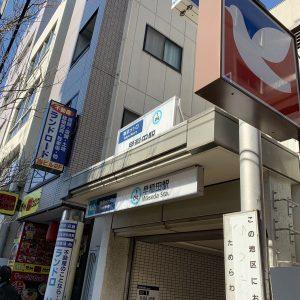 漱石山房記念館 アクセス 早稲田駅