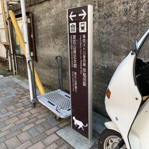漱石山房記念館 アクセス 看板
