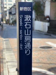 漱石山房記念館 アクセス 漱石山房通り