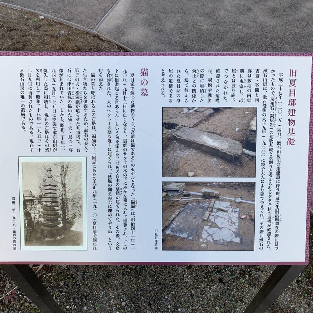 漱石山房記念館 猫塚