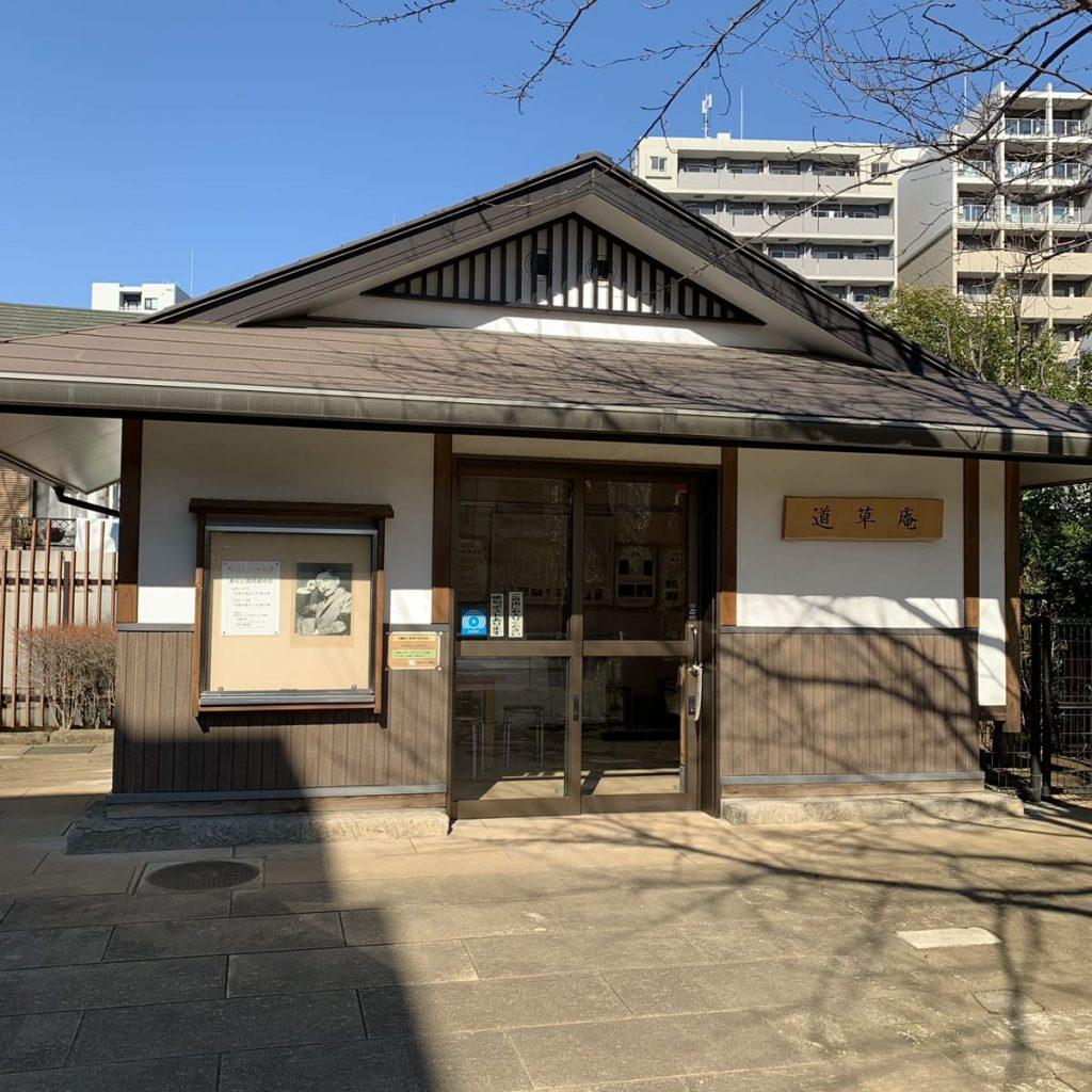 漱石山房記念館 道草庵