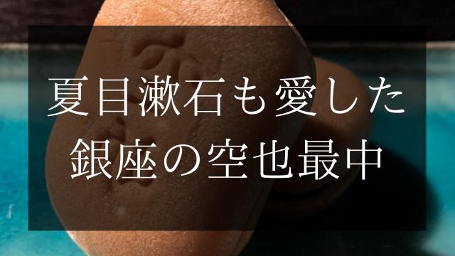 夏目漱石  銀座 空也最中 アイキャッチ