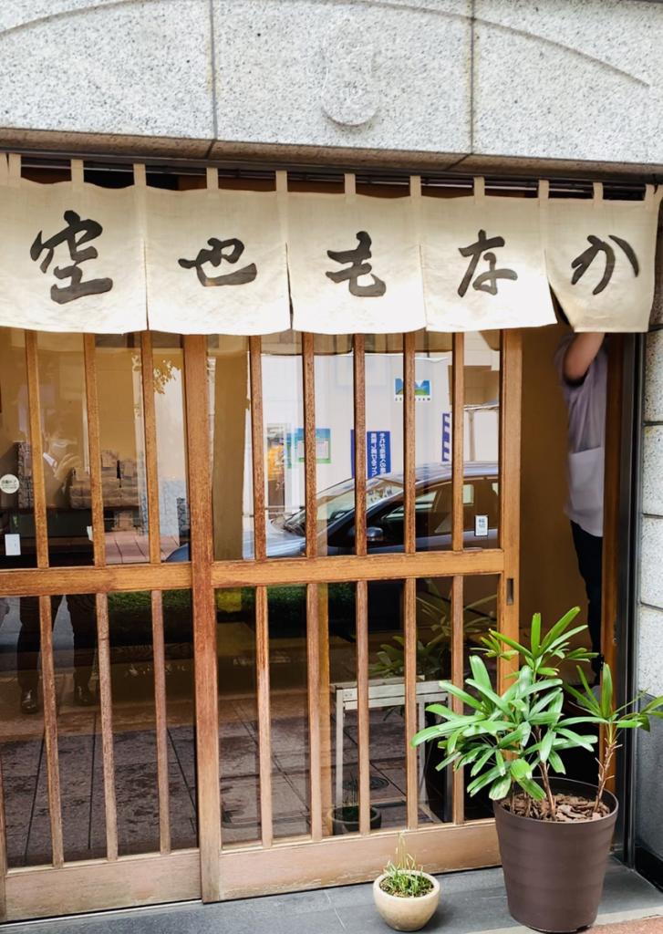 夏目漱石 銀座空也 開店