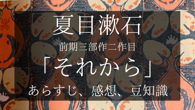 夏目漱石 「それから」